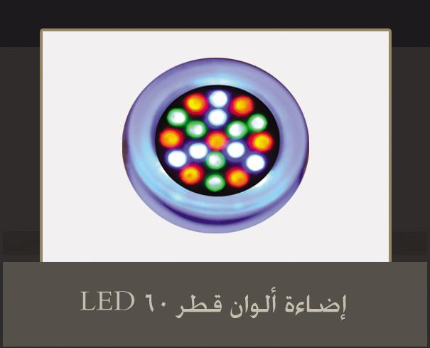 LED color lighting diameter 60