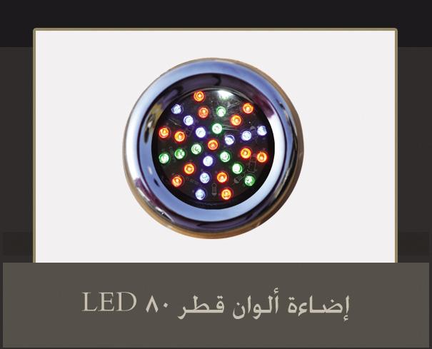إضاءة ألوان LED قطر 80