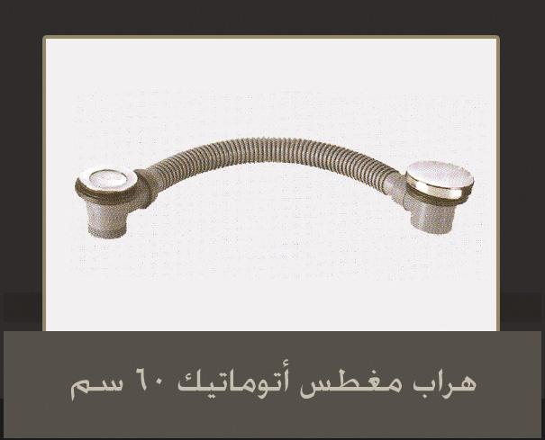 Automatic bath hopper 60 cm