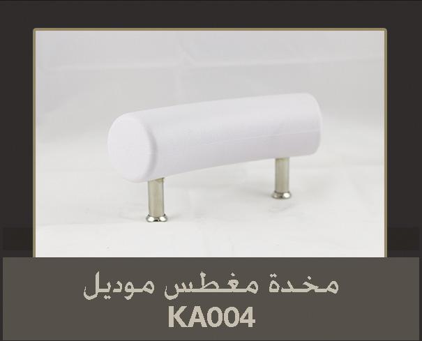 مخدة مغطس موديلKA004