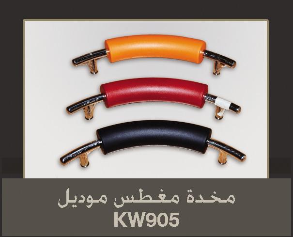 مخدة مغطس موديل KW905